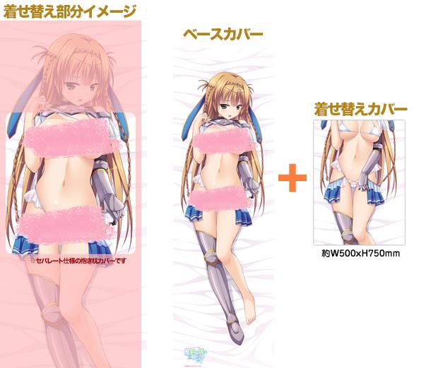 魔剣の姫はエロエロです『ツンデレ姫騎士 & 腹黒エルフ』セパレート仕様 抱き枕カバー-003