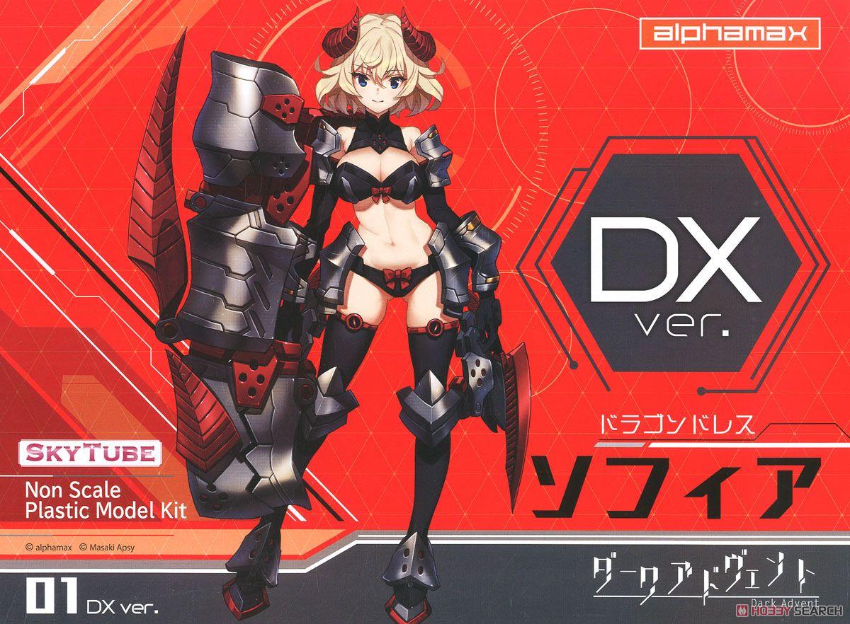 DarkAdvent Vol.1『Dragondress ソフィア DX Ver.』ダークアドヴェント プラモデル-001