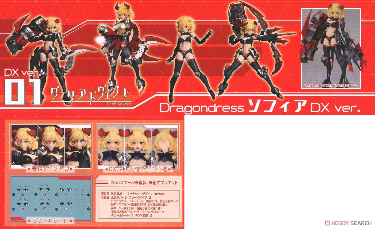 DarkAdvent Vol.1『Dragondress ソフィア DX Ver.』ダークアドヴェント プラモデル-024