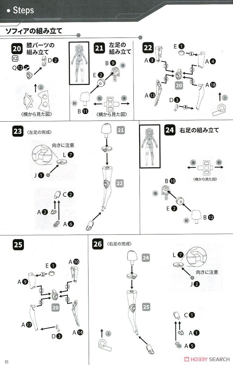 DarkAdvent Vol.1『Dragondress ソフィア DX Ver.』ダークアドヴェント プラモデル-034