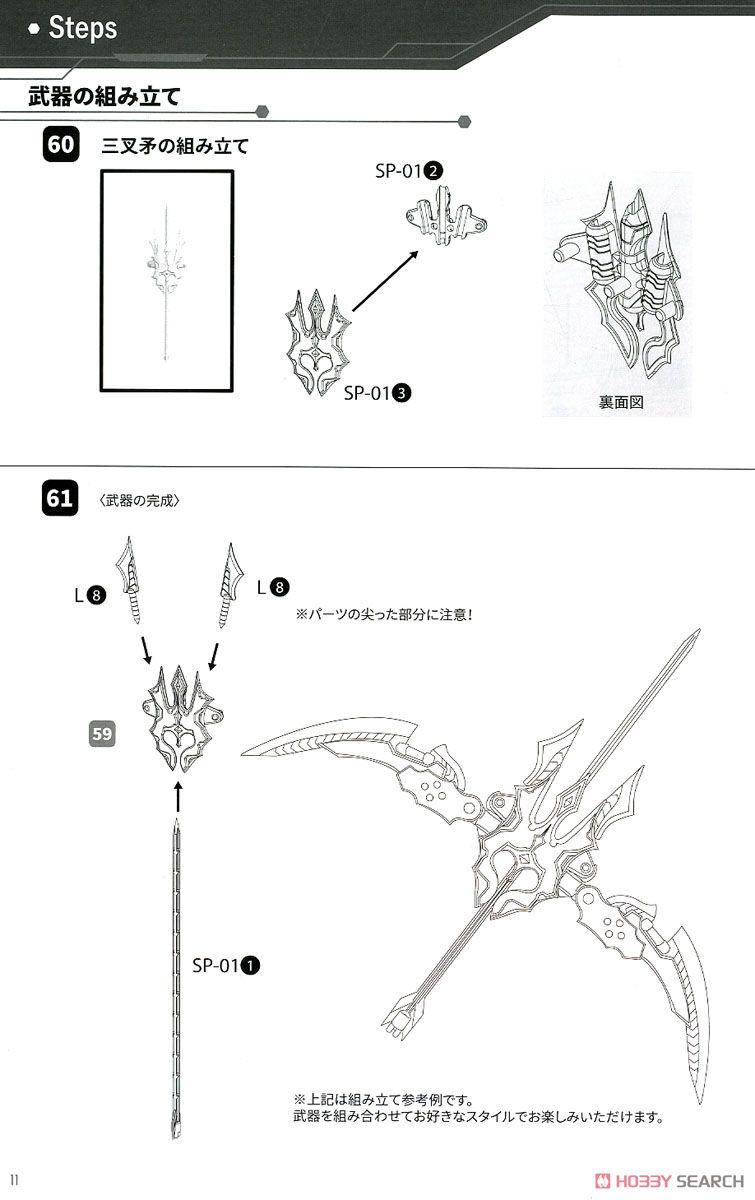 DarkAdvent Vol.1『Dragondress ソフィア DX Ver.』ダークアドヴェント プラモデル-040