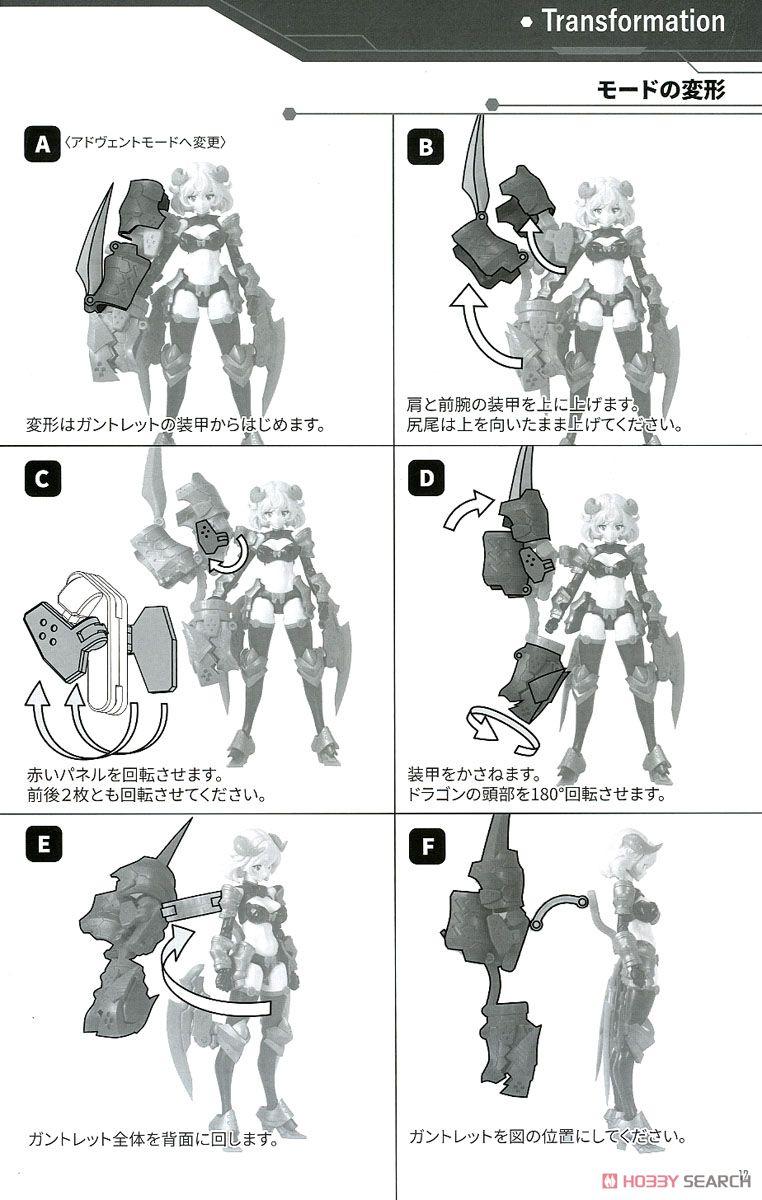 DarkAdvent Vol.1『Dragondress ソフィア DX Ver.』ダークアドヴェント プラモデル-041