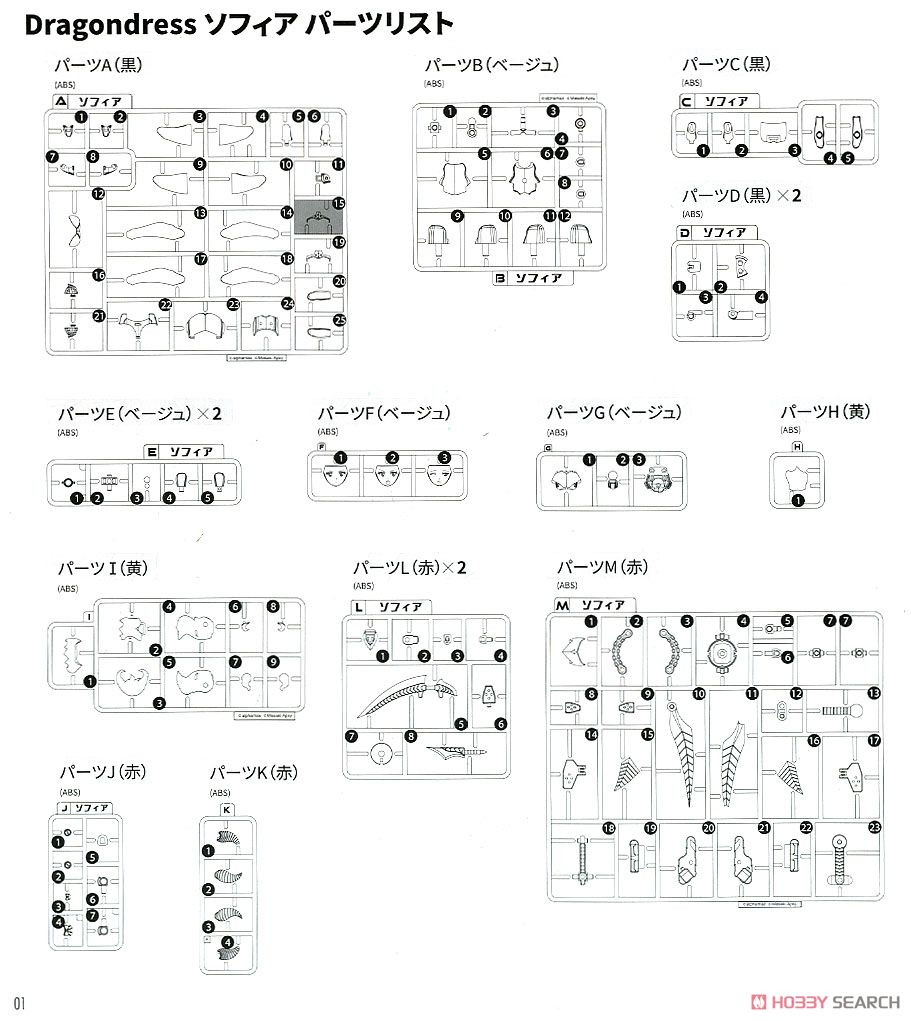 DarkAdvent Vol.1『Dragondress ソフィア DX Ver.』ダークアドヴェント プラモデル-044