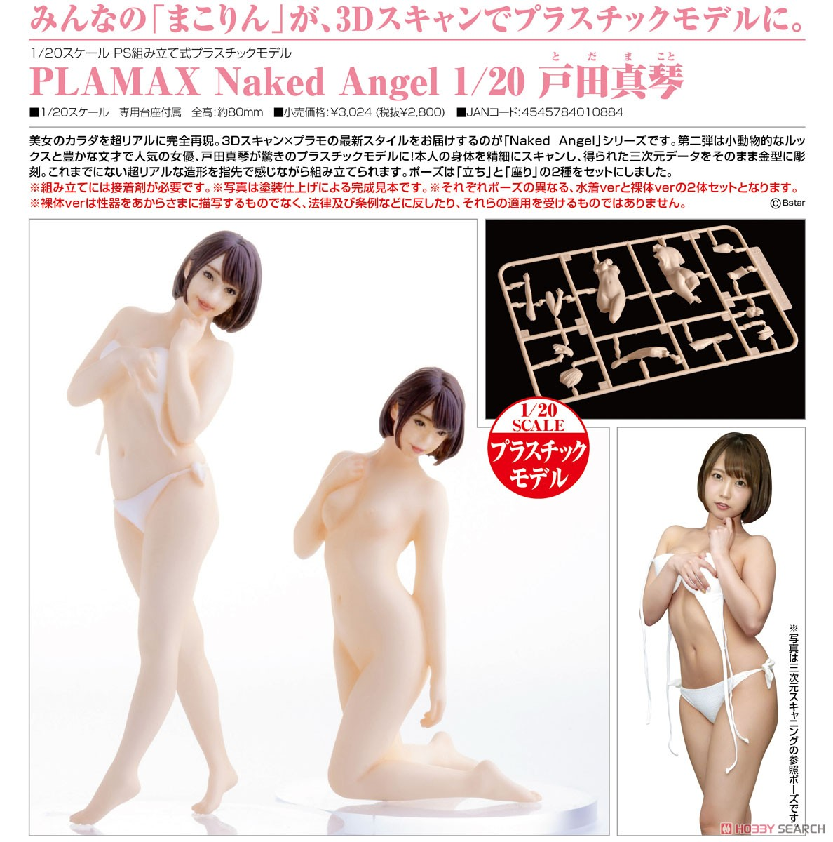 PLAMAX Naked Angel『戸田真琴』1/20 プラモデル-005