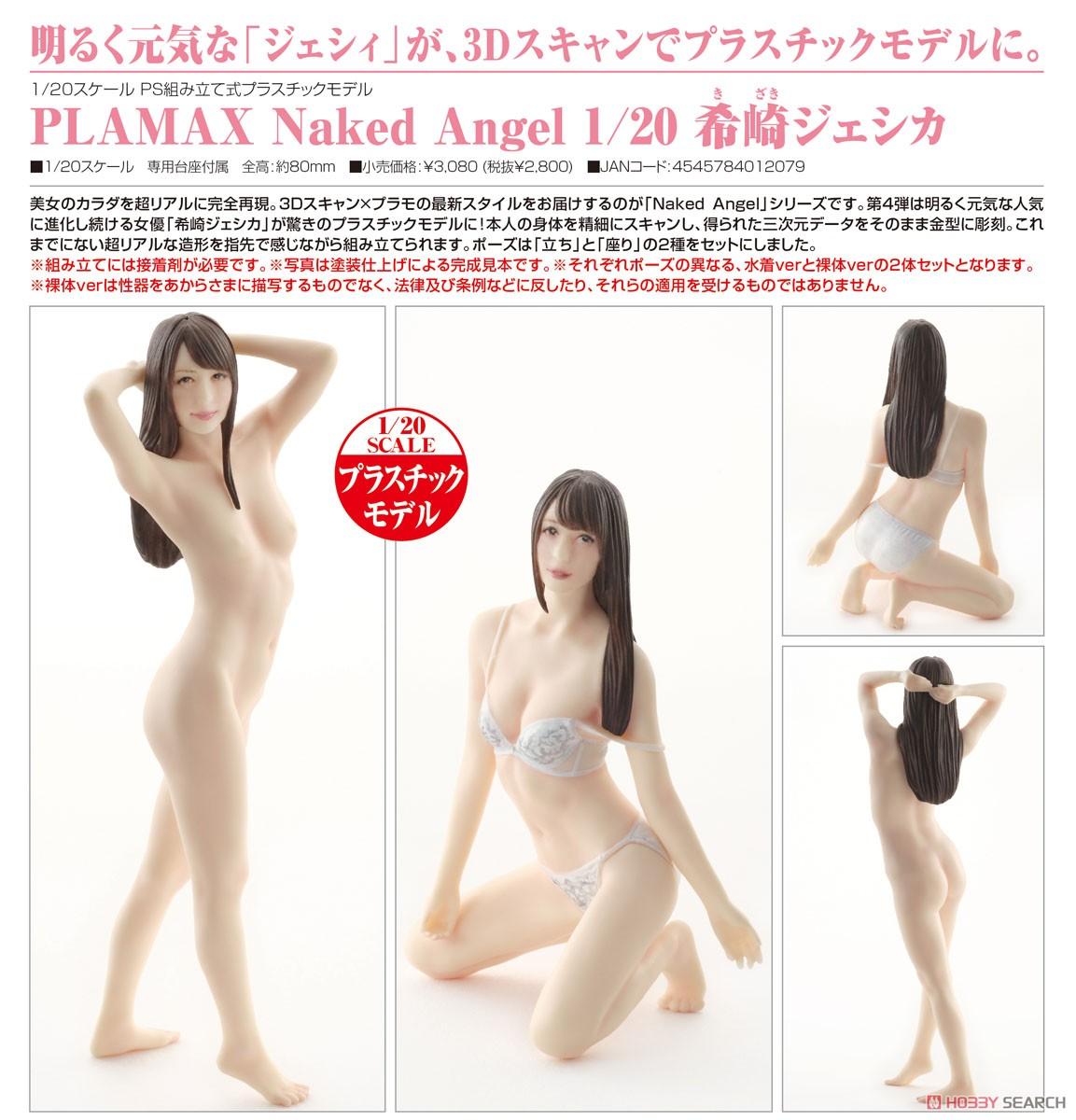 PLAMAX Naked Angel『希崎ジェシカ』1/20 プラモデル-006
