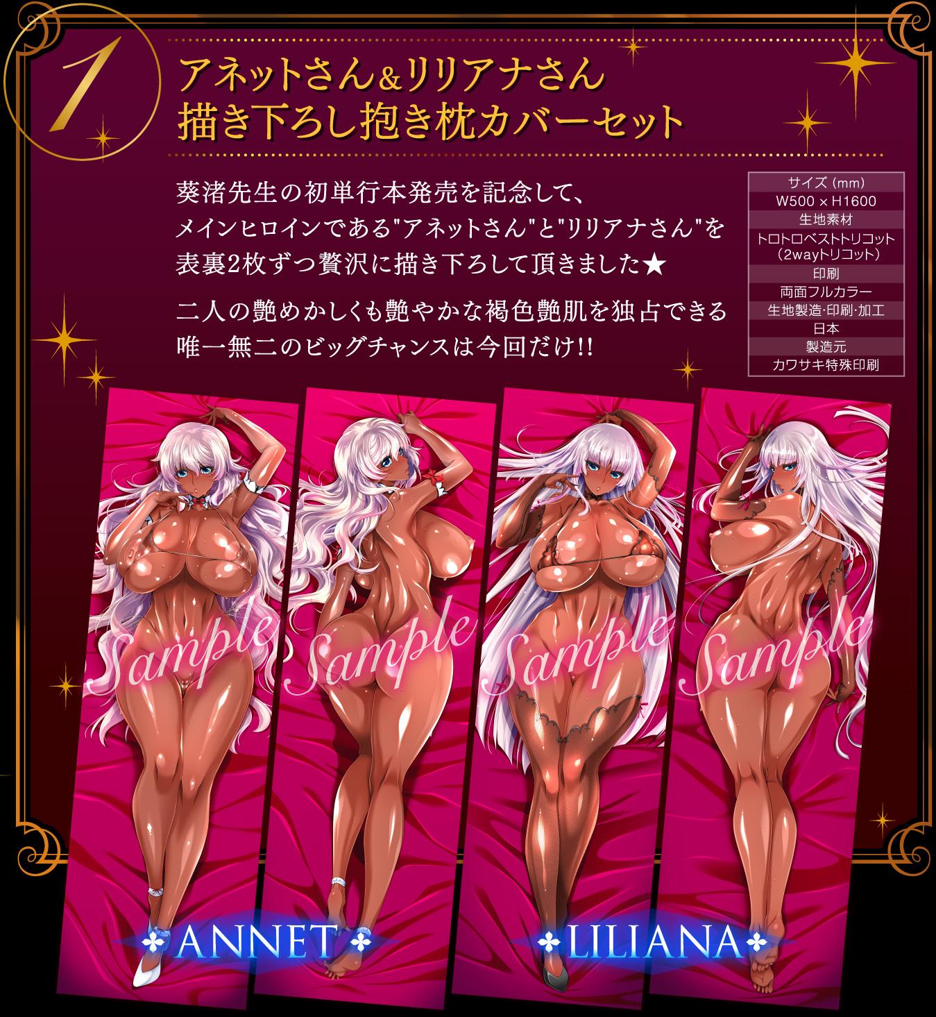 葵渚『アネットさんとリリアナさん 初回限定BOX』書籍&グッズ-001