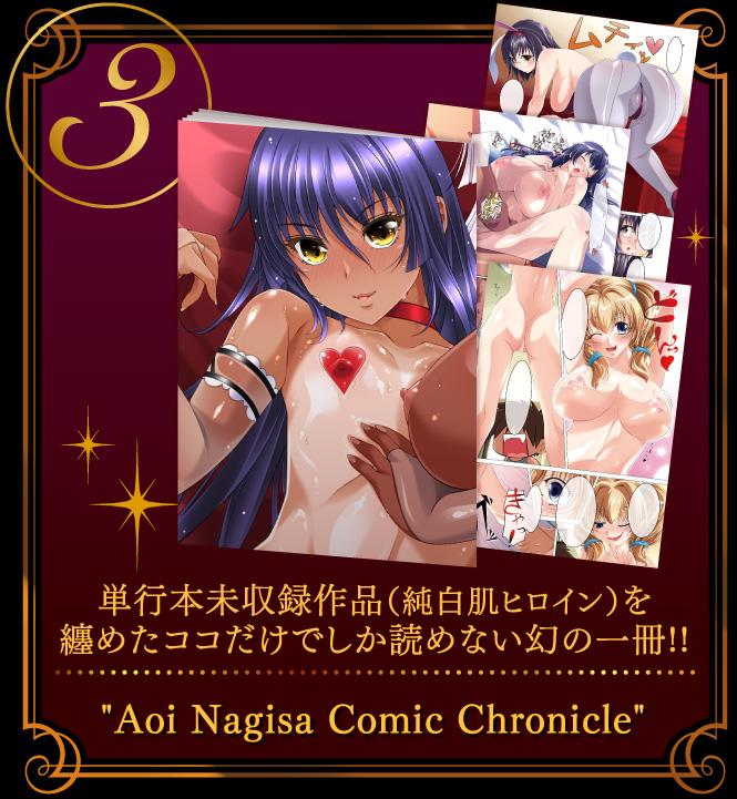 葵渚『アネットさんとリリアナさん 初回限定BOX』書籍&グッズ-003