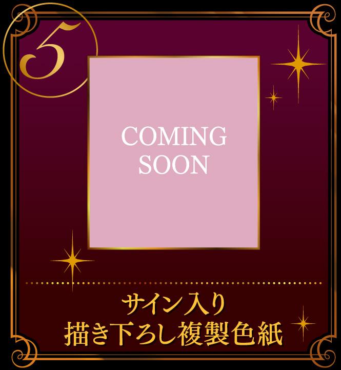 葵渚『アネットさんとリリアナさん 初回限定BOX』書籍&グッズ-005