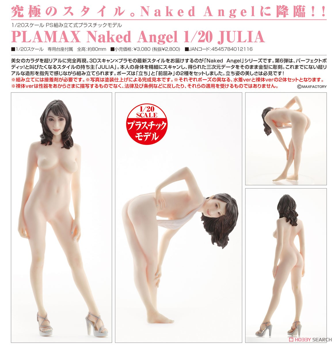 PLAMAX Naked Angel『JULIA(ジュリア)』1/20 プラモデル-005