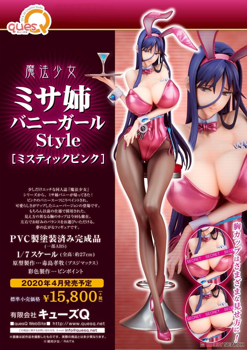 魔法少女『ミサ姉 バニーガールStyle[ミスティックピンク]』1/7 完成品フィギュア-017