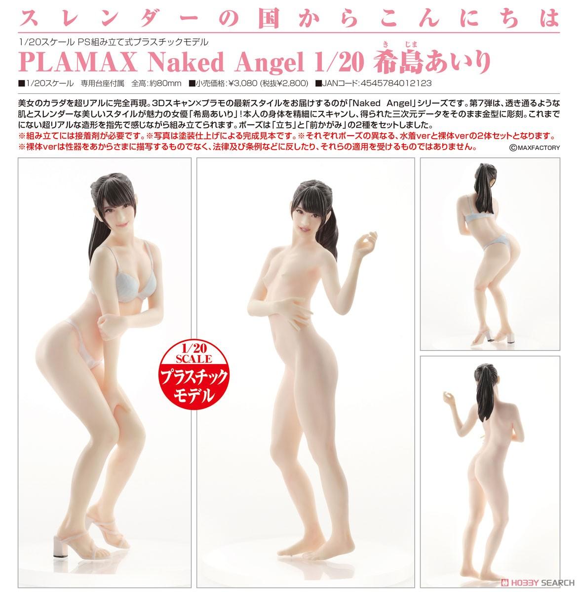 PLAMAX Naked Angel『希島あいり』1/20 プラモデル-006