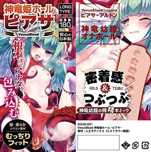 VenusBlood『神竜姫(しんりゅうき)ホール -ピアサ-』ジョークグッズ-003