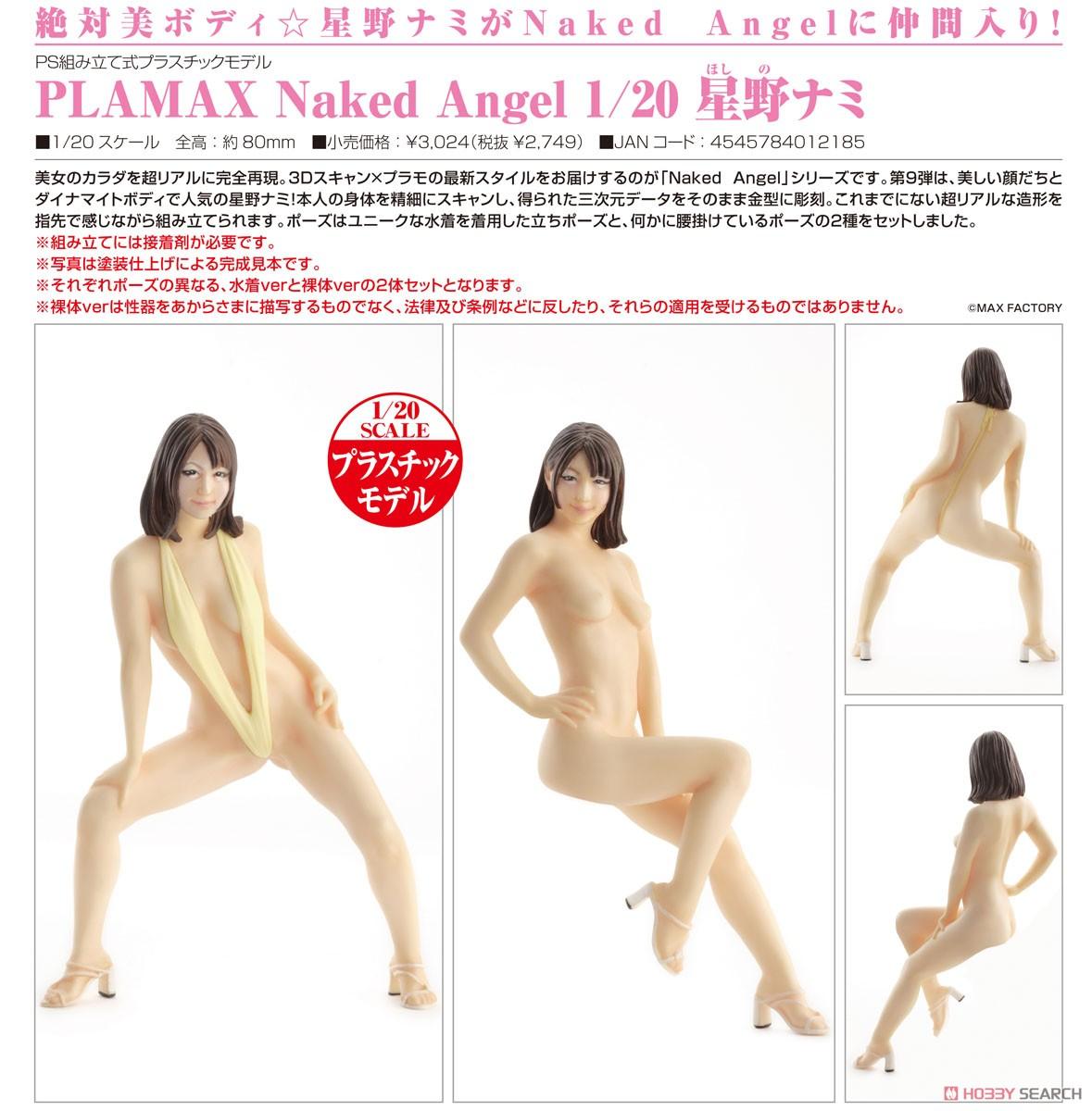 PLAMAX Naked Angel『星野ナミ』1/20 プラモデル-005