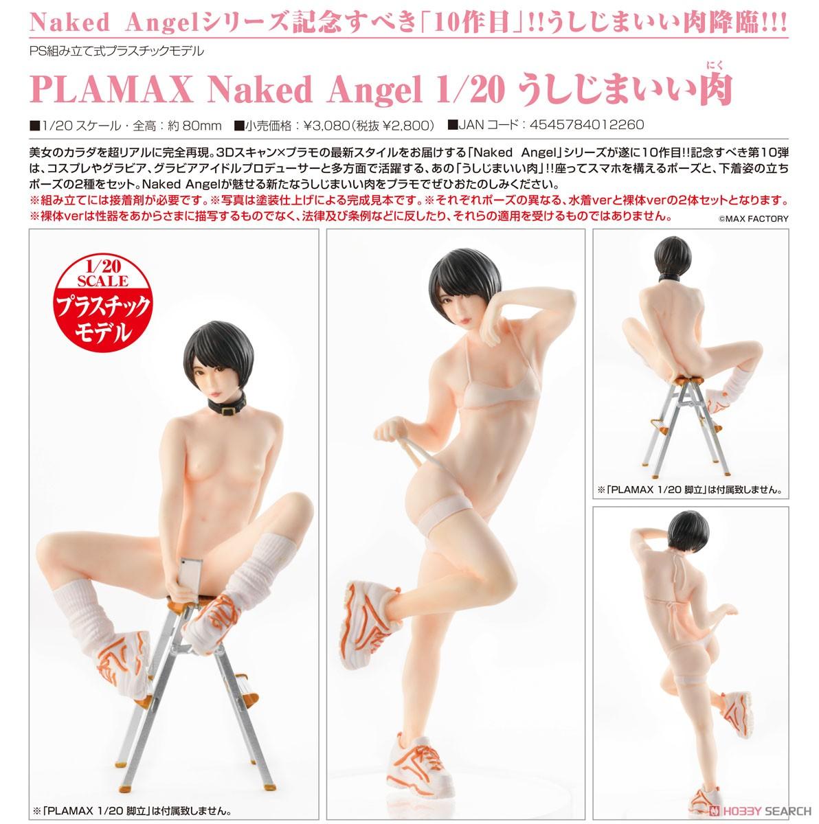 PLAMAX Naked Angel『うしじまいい肉』1/20 プラモデル-005