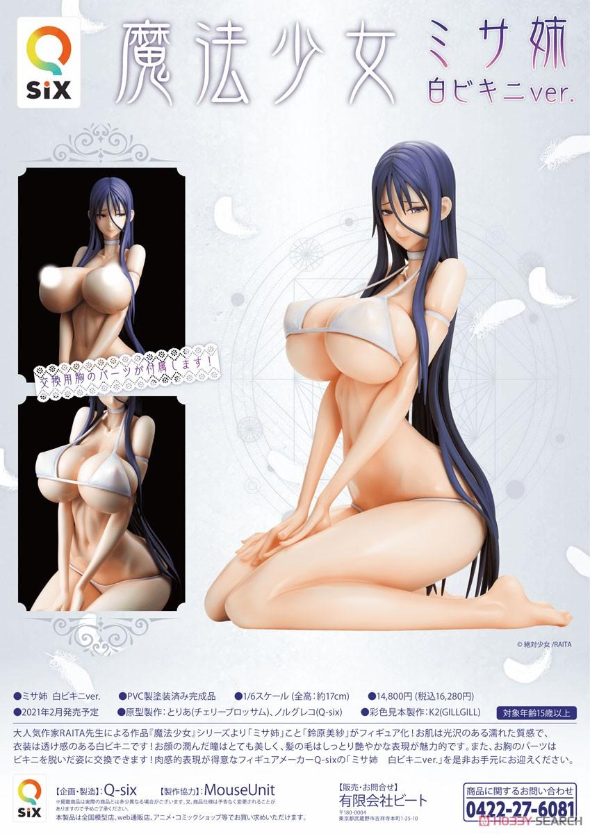 魔法少女『ミサ姉 白ビキニver.』1/6 完成品フィギュア-016