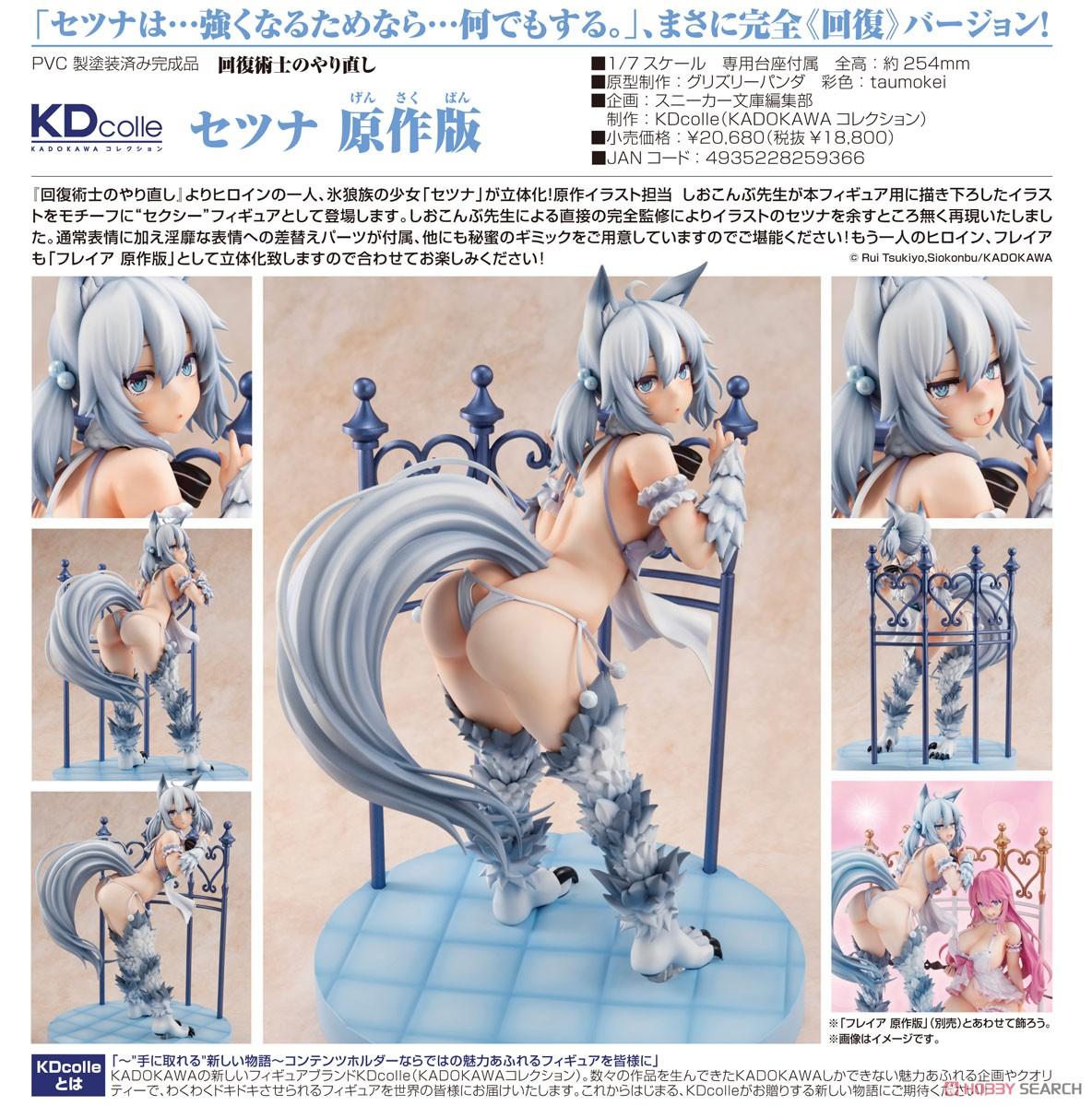 KDcolle『セツナ 原作版』回復術士のやり直し 1/7 完成品フィギュア-013